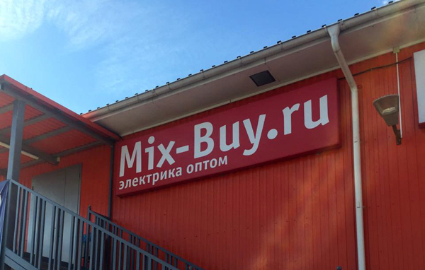 https://www.mix-buy.ru/files_r/MixBuy2.jpg