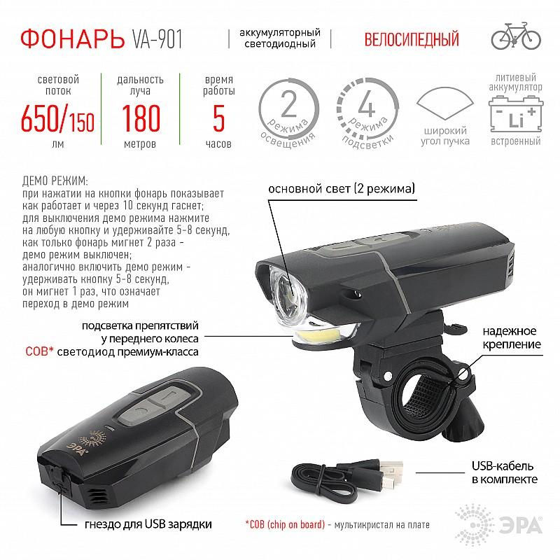 Фонарь VA-901  ЭРА вело [5Вт + COB, подсветка колеса, алюминий, литий, зарядка от USB, бл] / Велосипедные фонари / Фонари